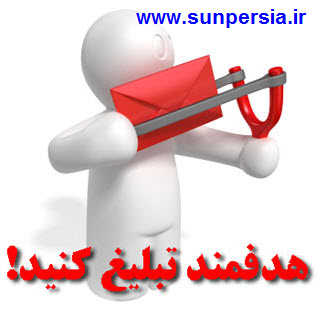 http://up.sunpersia.ir/up/sunpersia/Pictures/%D8%A7%DB%8C%D9%85%DB%8C%D9%84%20%D9%85%D8%A7%D8%B1%DA%A9%D8%AA%DB%8C%D9%86%DA%AF%201.jpg