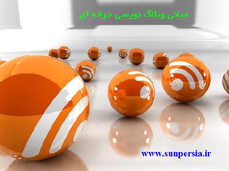 آموزش وبلاگ نویسی,آموزش,افزایش بازدید وبلاگ,ترفندها,مؤثر ترین راههای افزایش بازدید وبلاگ,موفقیت, وبلاگ نویسی, افزایش بازدید وبلاگ, موفقیت در وبلاگ نویسی,مبانی وبلاگ نویسی حرفه ای,