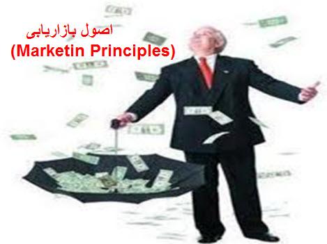 دانلود پاورپوینت اصول بازاریابی