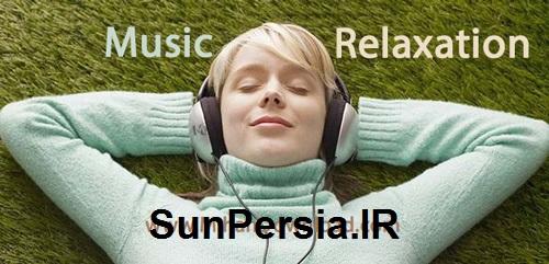 دانلود موسیقی بی کلام برای آرامش